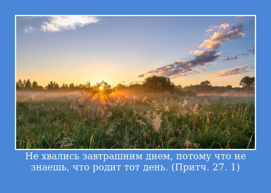 На фото изображено высказывание из Библии.