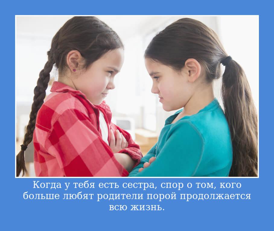 На фото изображена цитата про сестер.