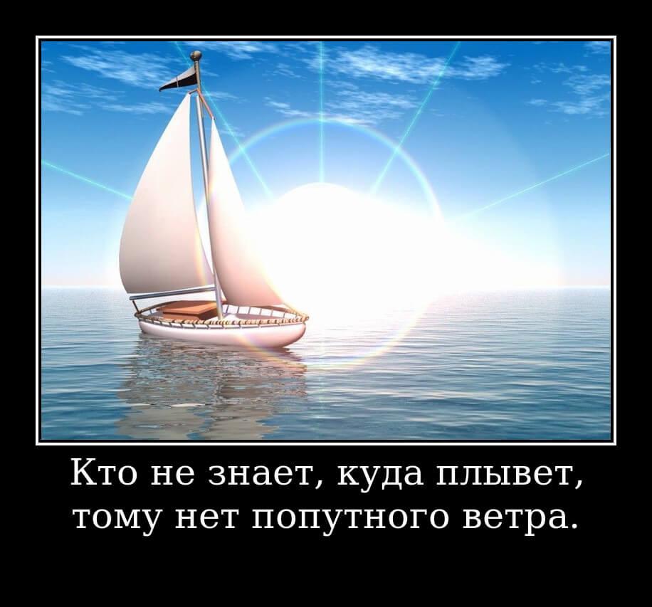 """На фото изображена цитата """"Кто не знает, куда плывет, тому нет попутного ветра""""."""
