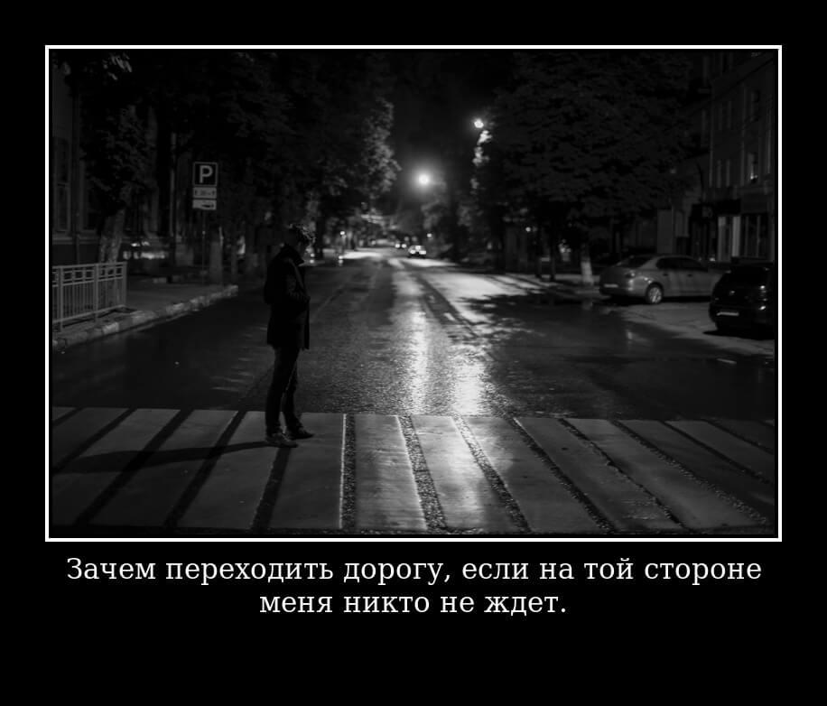 """На фото изображена цитата """"Зачем переходить дорогу, если на той стороне меня никто не ждет""""."""