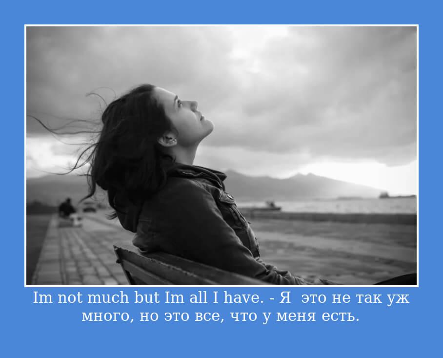 На фото изображена цитата про одиночество.