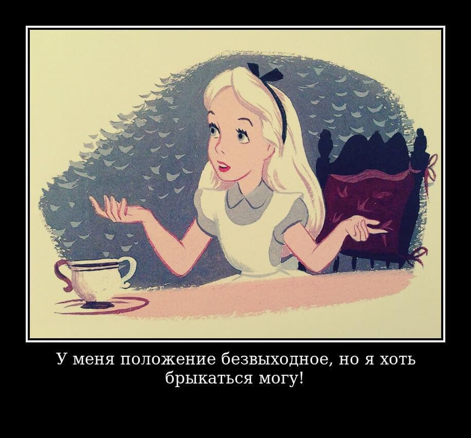 """На фото изображена цитата из книги """"Алиса в стране чудес""""."""