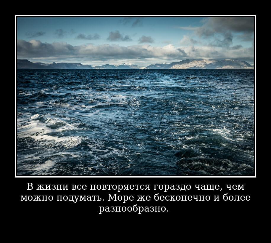На фото изображено высказывание о море.