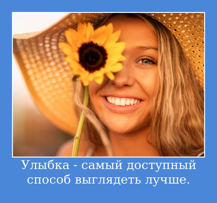 На фото изображена цитата об улыбке.