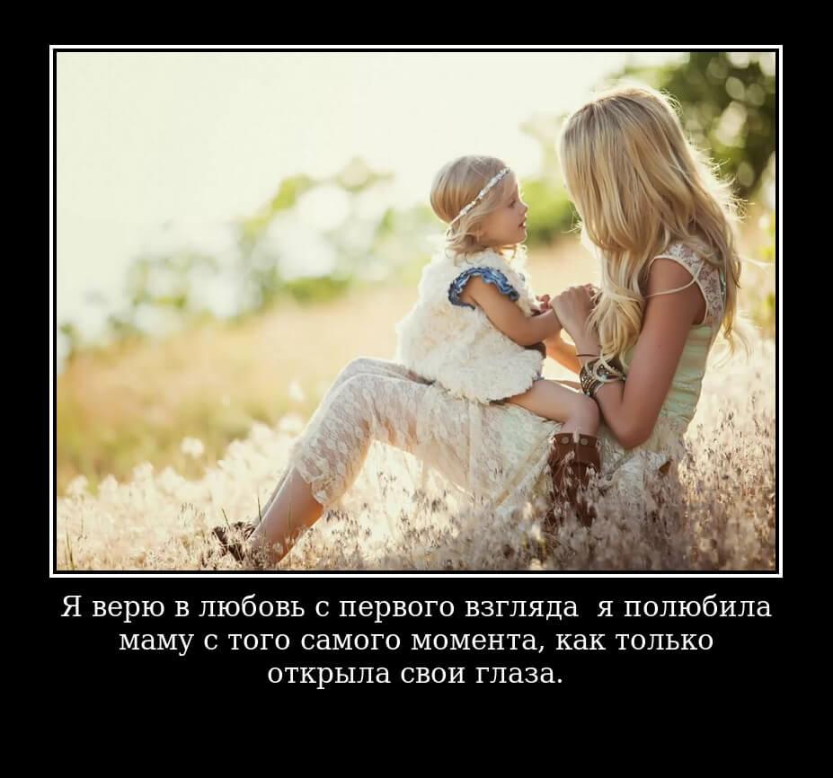 НА фото изображена цитата о дочери и матери.
