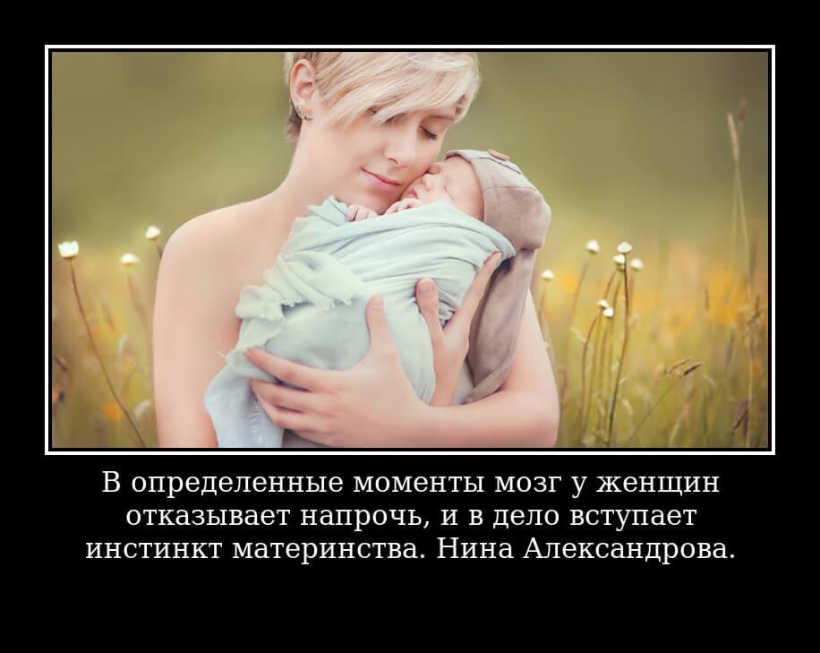 На фото изображена цитата о материнстве.