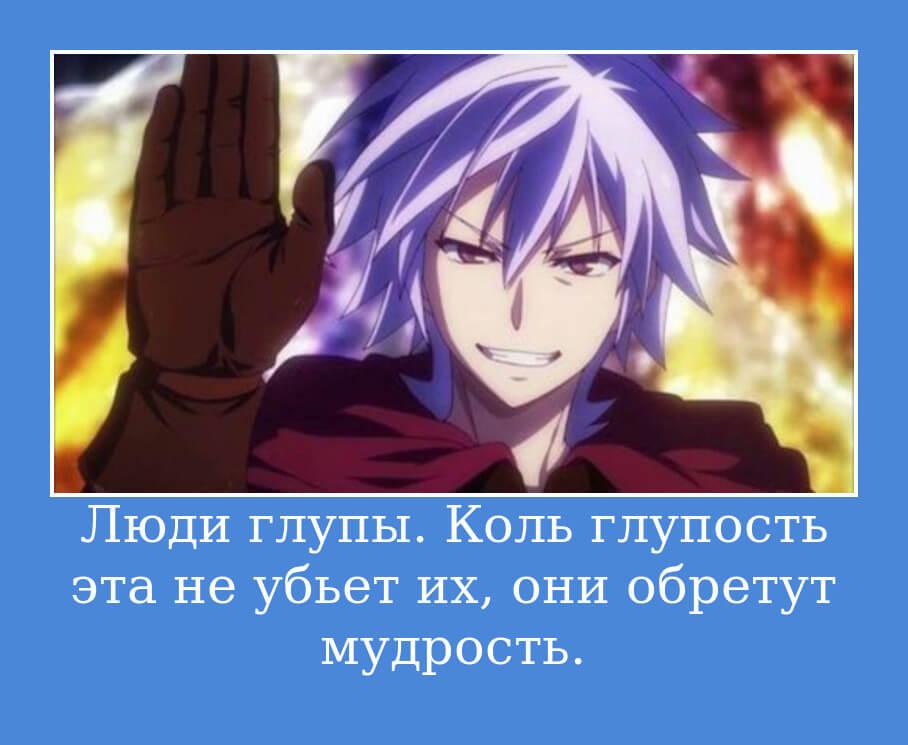 На фото изображена цитата из аниме мультфильма.