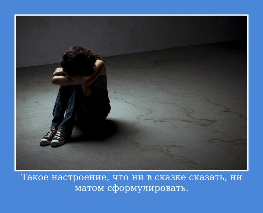 На фото изображена цитата о плохом настроении.