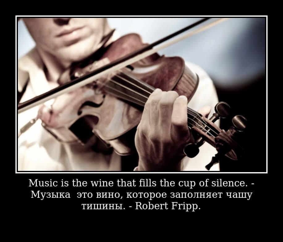 На фото изображена цитата о музыке.