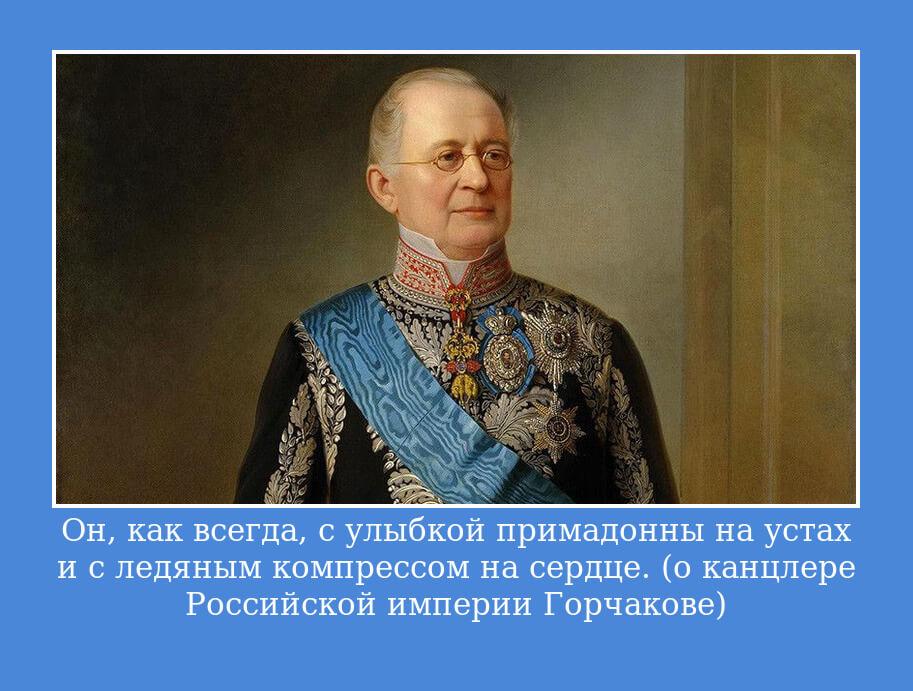На фото изображена цитата Бисмарка о канцлере России Горчакове.