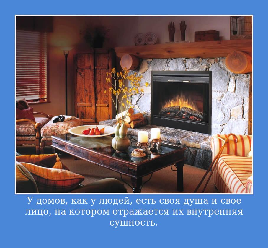 На фото изображена цитата о доме.