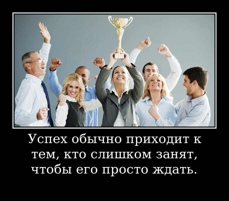 На фото изображена цитата об успехе.