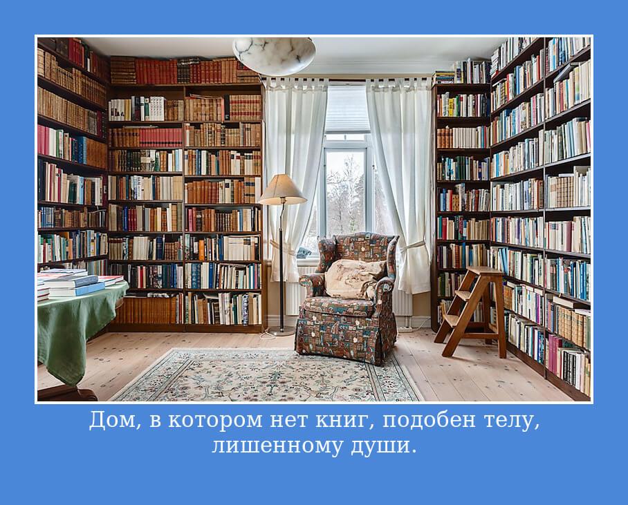 На фото изображена цитата Цицерона о доме.
