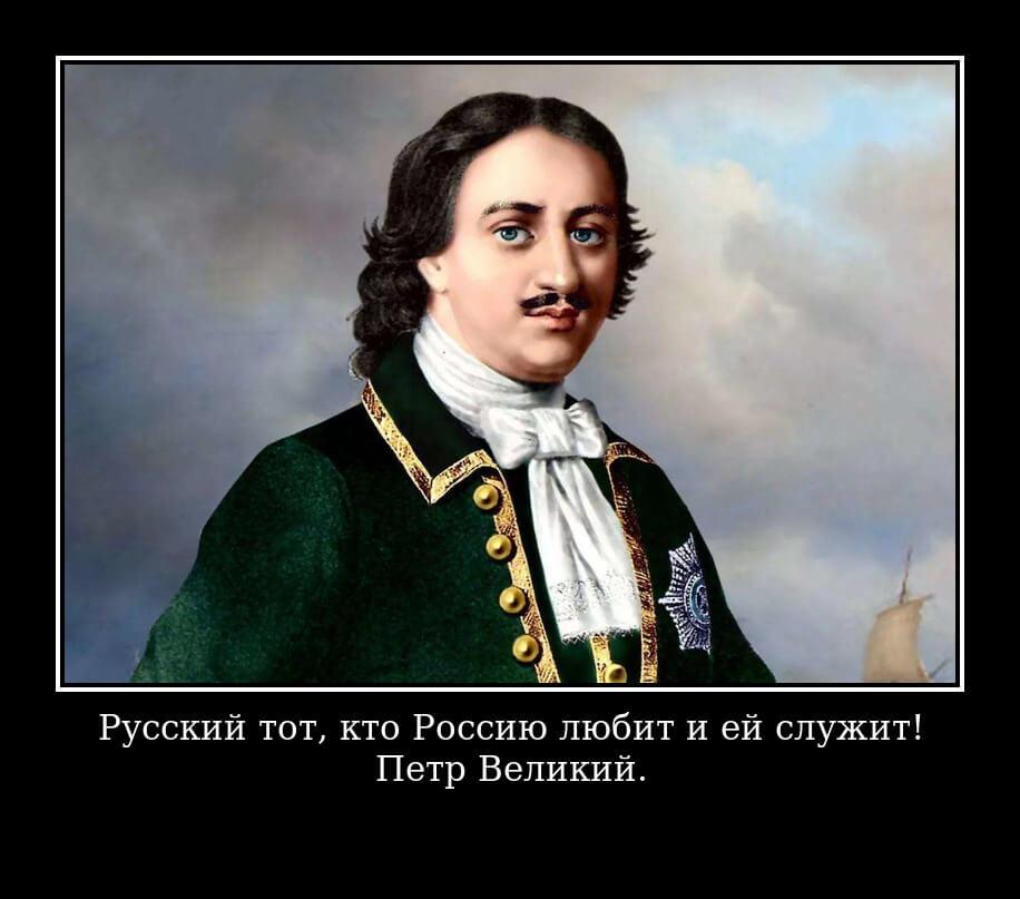 На фото изображено высказывание о России Петра Первого.