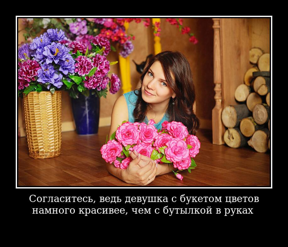 На фото изображено высказывание о девушках и цветах.