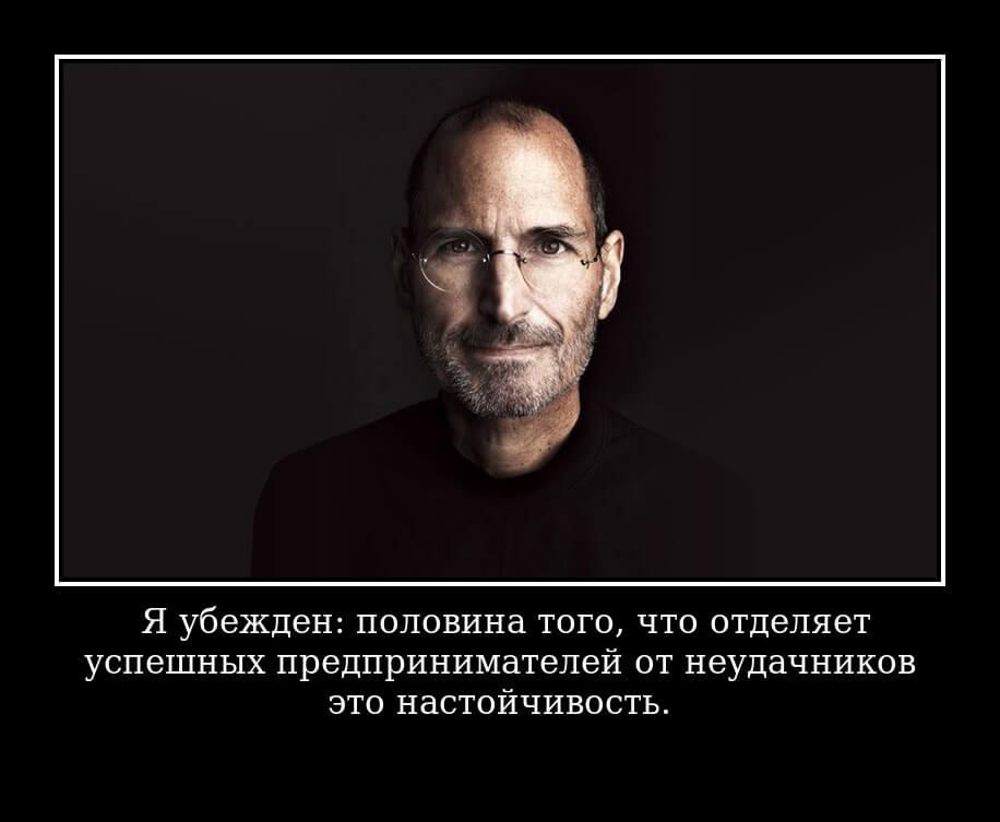 На фото изображена цитата Стива Джобса.