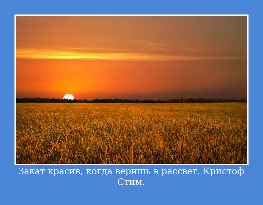 На фото изображено высказывание про закат солнца.