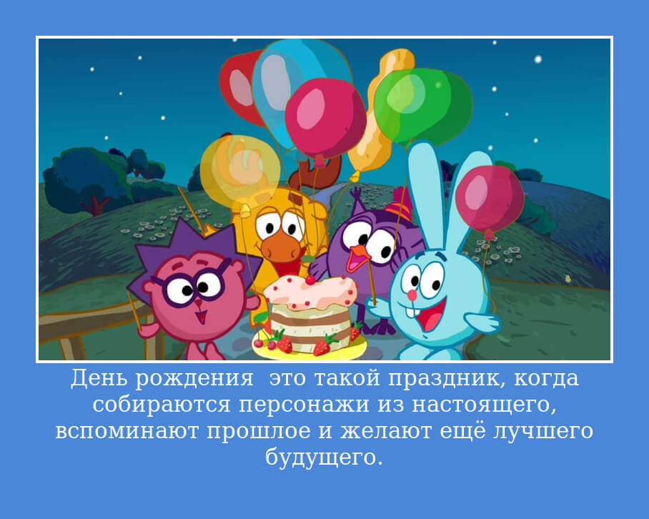 """На фото изображено высказывание о дне рождения из мультика """"Смешарики""""."""