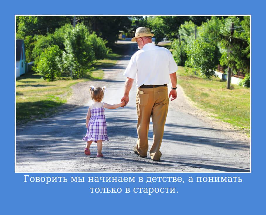 На фото изображено высказывание о детстве.