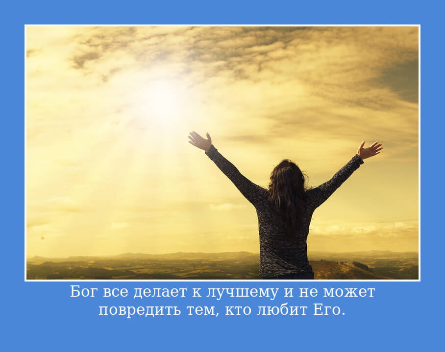 """На фото цитата """" Бог все делает к лучшему и не может повредить тем, кто любит Его""""."""