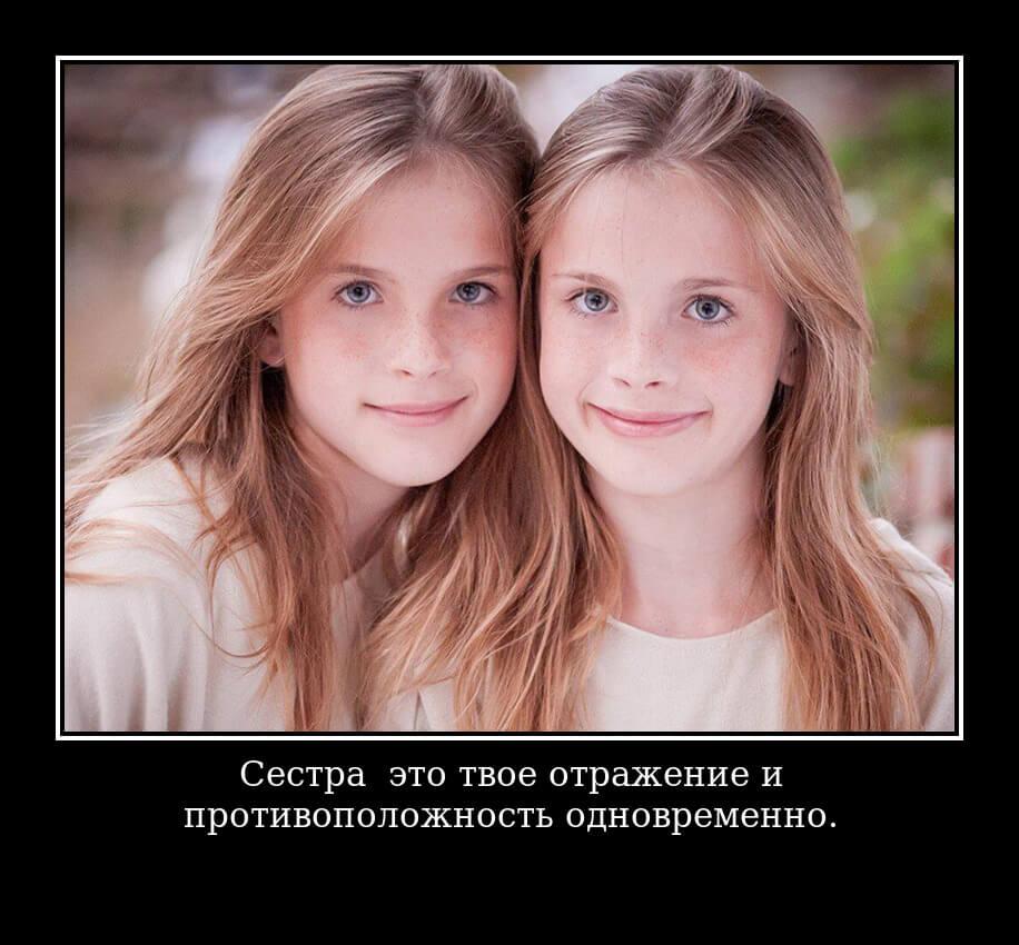 """На фото изображена цитата """"Сестра — это твое отражение и противоположность одновременно""""."""