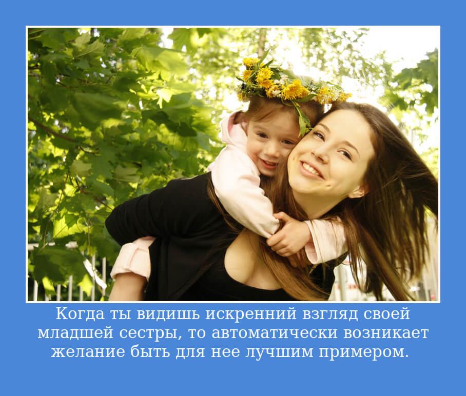 На фото изображена цитата о младшей сестре.