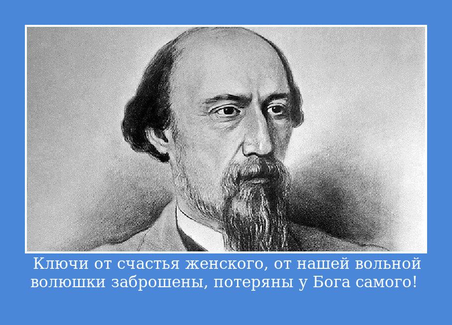 На фото изображена цитата Некрасова из поэмы Кому на Руси жить хорошо.