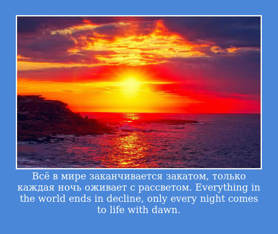На фото изображена цитата о закате и рассвете.