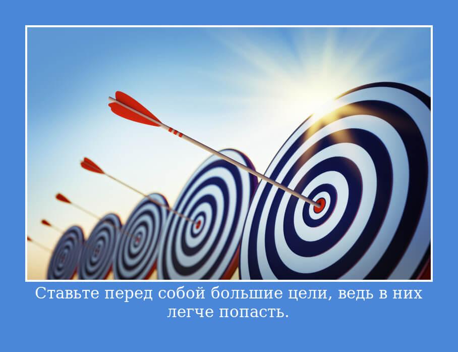 """На фото изображена цитата """"Ставьте перед собой большие цели, ведь в них легче попасть""""."""