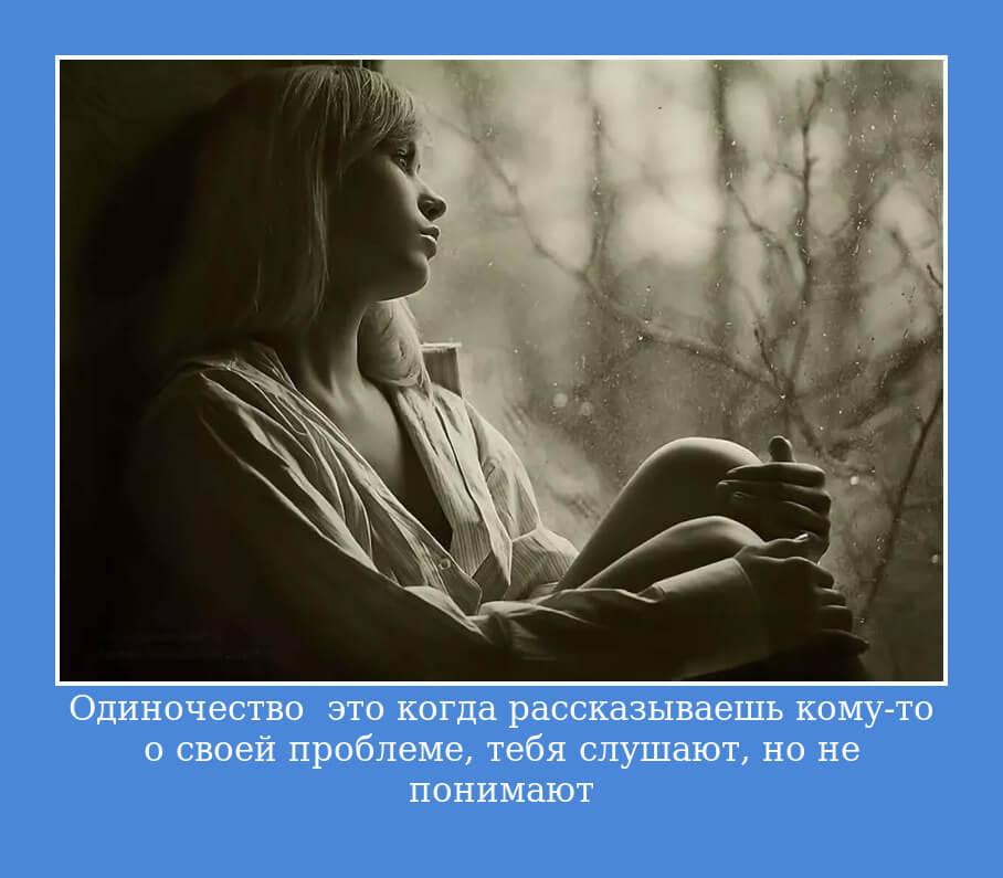 """На фото изображена цитата """"Одиночество – это когда рассказываешь кому-то о своей проблеме, тебя слушают, но не понимают…"""""""