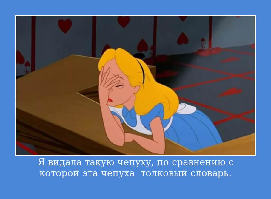 На фото изображена фраза из книги Алиса в стране Чудес.