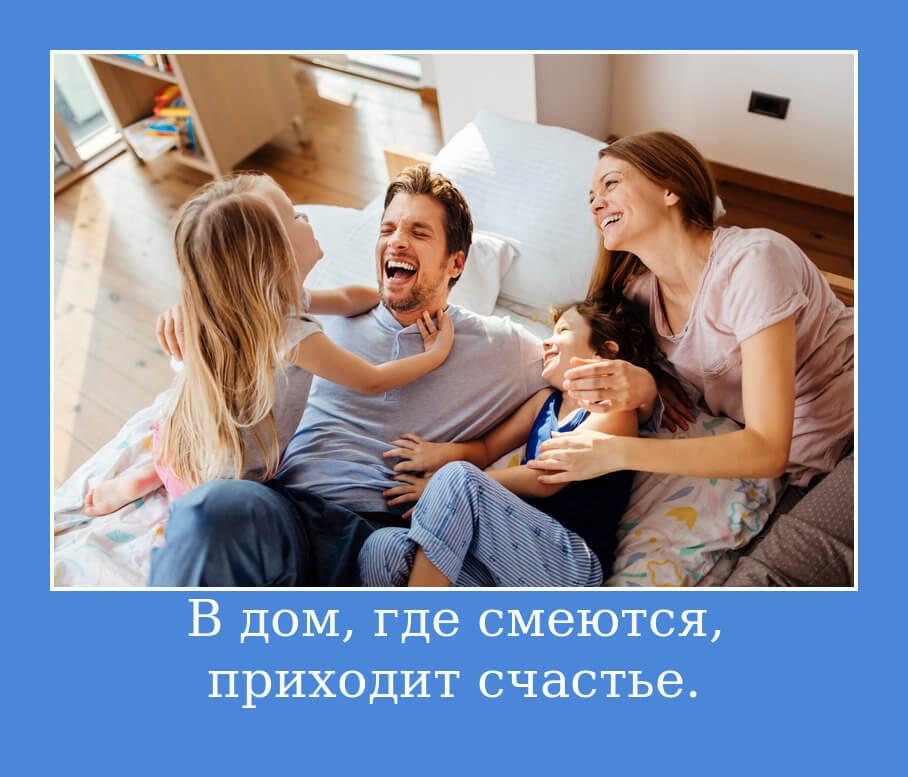 на фото изображено высказывание о смехе.