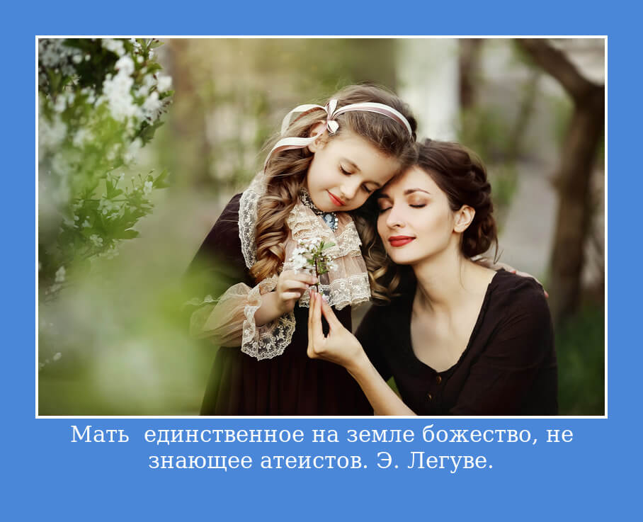 На фото изображена цитата о маме.