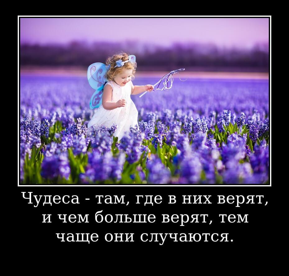 На фото изображена позитивная цитата о чудесах.