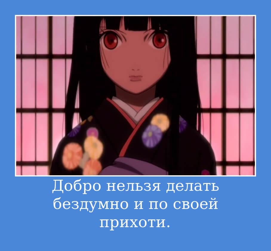 На фото изображена цитата из фильма аниме.