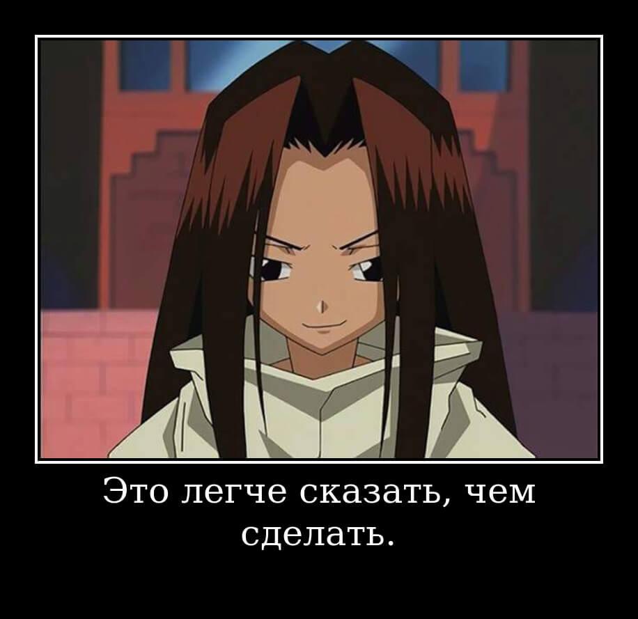 """На фото изображена цитата из мультика аниме """"Шаман Кинг""""."""