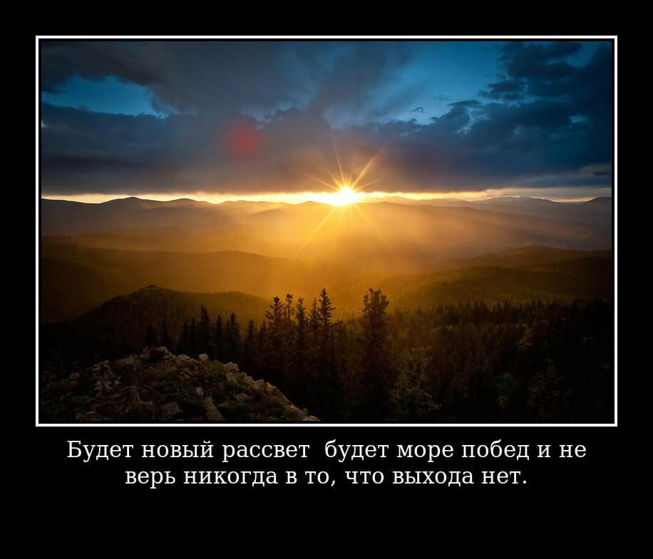 """На фото изображена цитата """"Будет новый рассвет — будет море побед и не верь никогда в то, что выхода нет""""."""