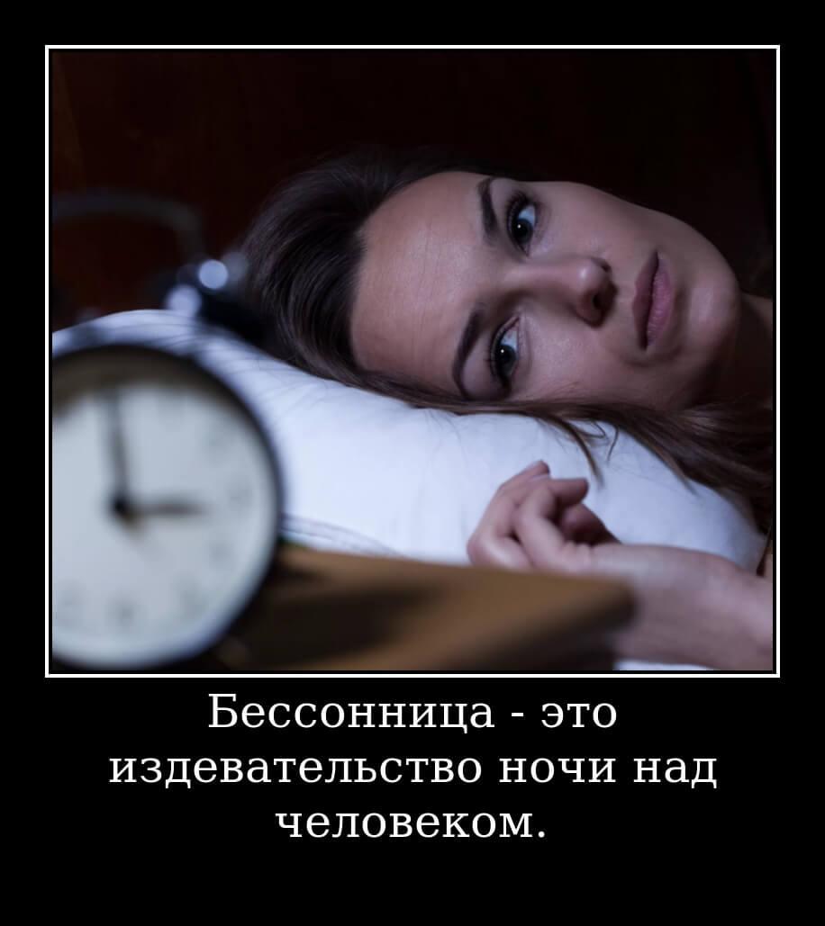 Бессонница - это издевательство ночи над человеком.