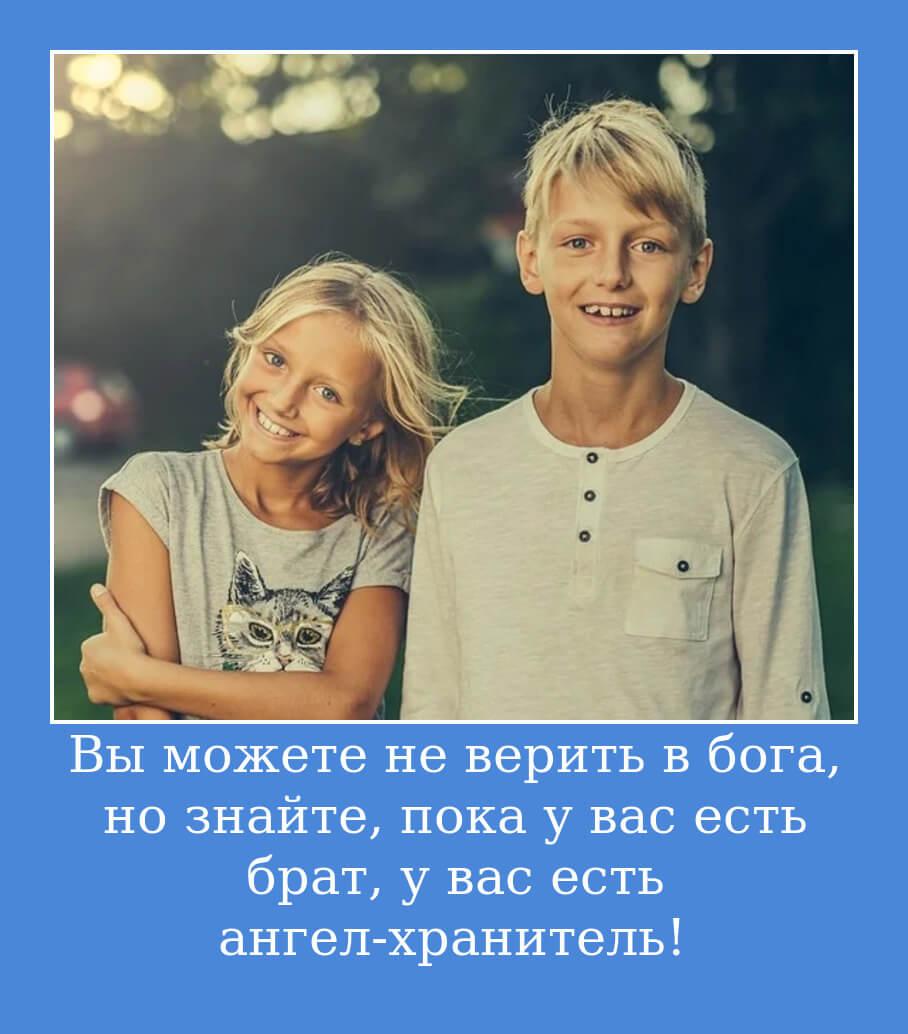 Вы можете не верить в бога, но знайте, пока у вас есть брат, у вас есть ангел-хранитель!