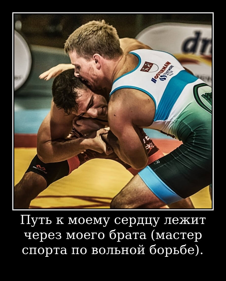 Путь к моему сердцу лежит через моего брата (мастер спорта по вольной борьбе).