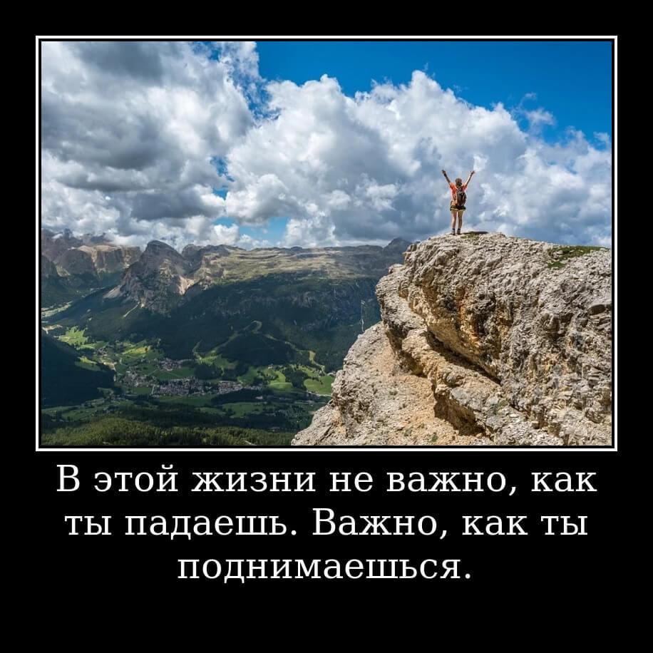 В этой жизни не важно, как ты падаешь. Важно, как ты поднимаешься.
