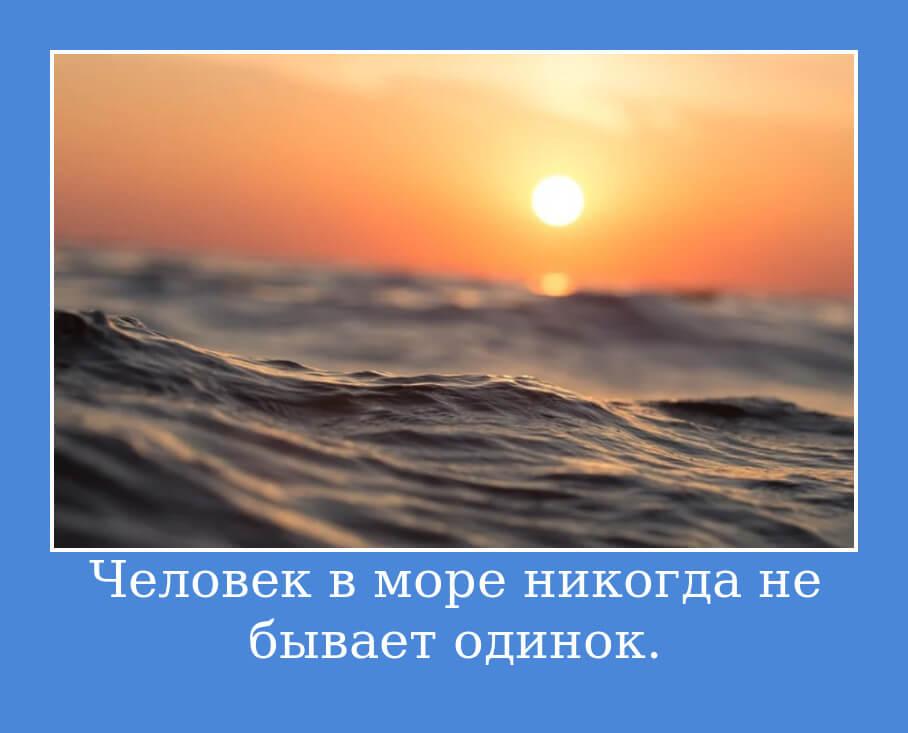 Человек в море никогда не бывает одинок.