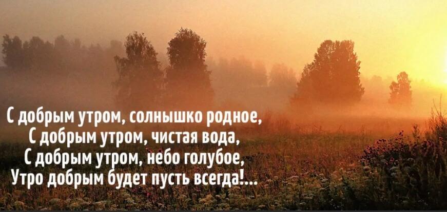 С добрым утром, солнышко родное. С добрым утром, читая вода. С добрым утром небо голубое. Утро добрым пусть будет всегда!