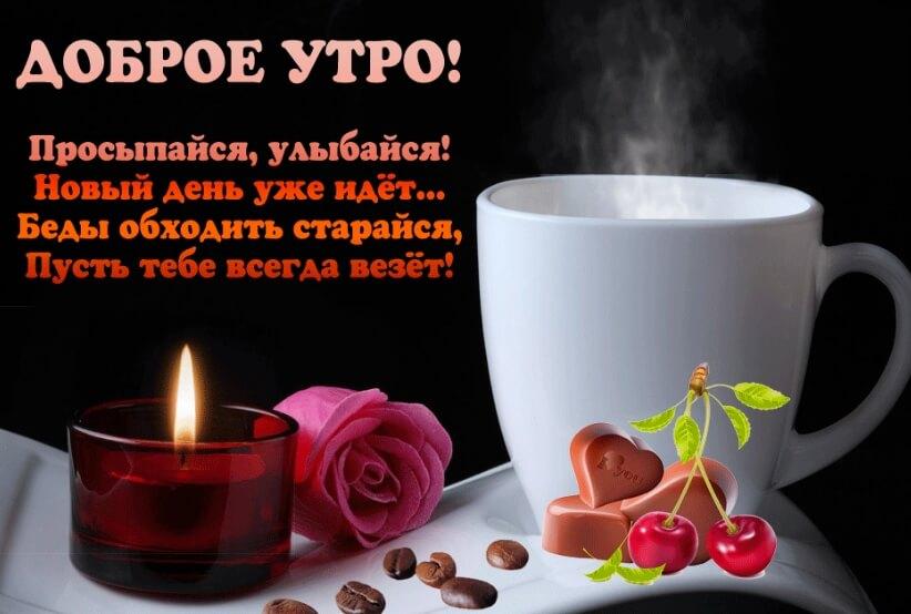 Доброе утро! Просыпайся, улыбайся! Новый день уже идет. Беды обходить старайся, пусть тебе всегда везет!