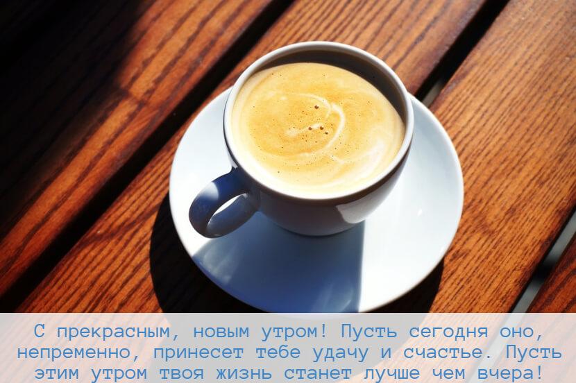 С прекрасным, новым утром! Пусть сегодня оно, непременно, принесет тебе удачу и счастье. Пусть этим утром твоя жизнь станет лучше чем вчера!