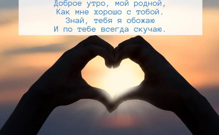 Доброе утро, мой родной, Как мне хорошо с тобой. Знай, тебя я обожаю И по тебе всегда скучаю.