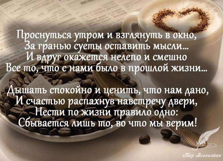 Красивое пожелание с Добрым утром!