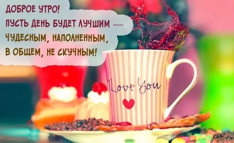 Доброе утро! Пусть день будет лучшим - чудесным, наполненным, в общем, не скучным!