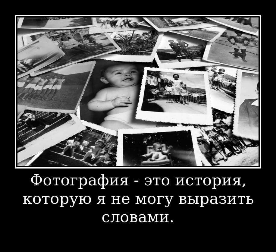 Фотография – это история, которую я не могу выразить словами.