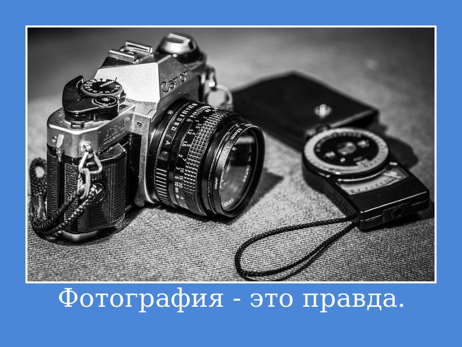 Фотография – это правда.